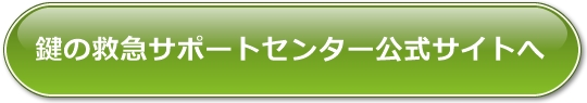 鍵の救急サポートセンター公式サイト